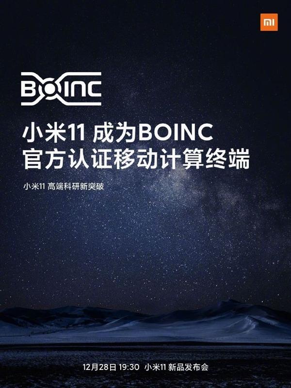 usdt钱包(caibao.it):小米11成为BOINC官方认证移动盘算终端:为科研孝敬闲置算力 第2张