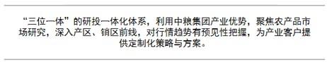 """""""豫""""良策:美棉强势五连阳 郑棉节前高位盘整"""