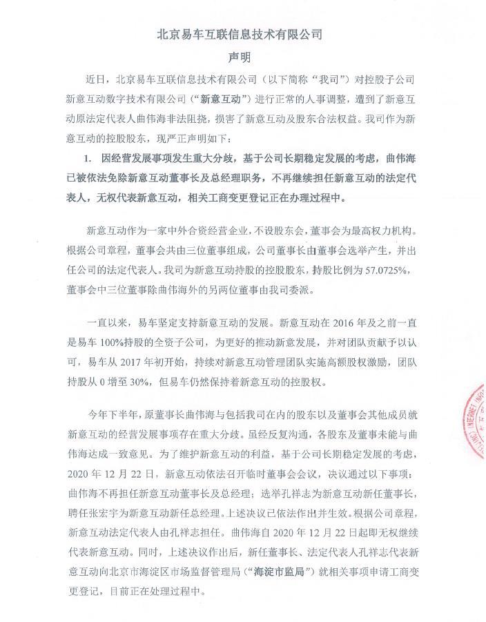 易车控股子公司控制权引纷争:已对新意互动原董事长曲伟海提起诉讼