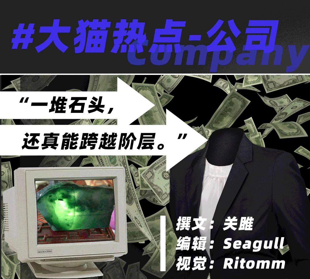 """靠""""赌石""""起家的云南首富麻烦大了,存货得卖224年……"""