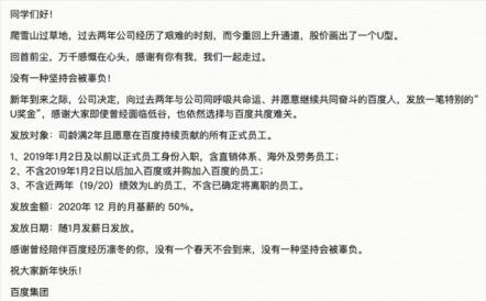 电银付app<安>装教程(dianyinzhifu.com):迎接2021年的新姿态:{百度给}入职满两年员工多发半个月奖金 第1张