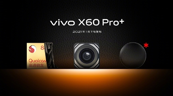 usdt无需实名买卖(caibao.it):超大杯骁龙888!vivo X60 Pro+现身跑分网站 第2张