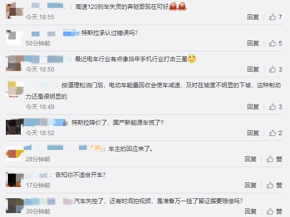 电银付(dianyinzhifu.com):特斯拉失控加速视频遭网友质疑!女车主回应:不要抵偿 现场试车 第2张
