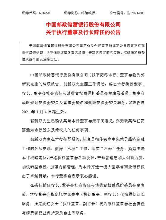重!在担任邮政储蓄银行行长不到一年后 郭新双被调任中国人寿集团公司主管