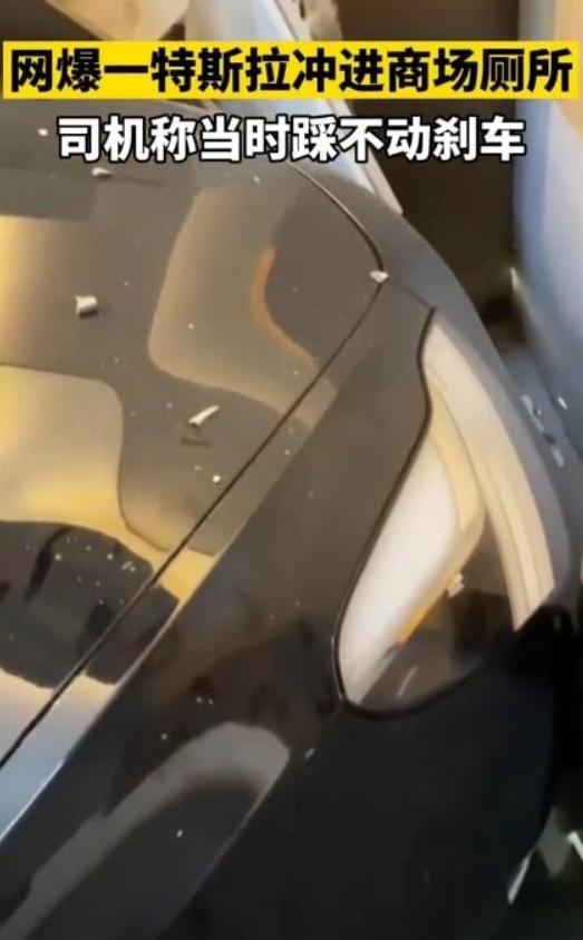 usdt第三方支付(www.caibao.it):Model 3踩不动刹车失控撞茅厕?视频实锤被摆出 特斯拉再回应