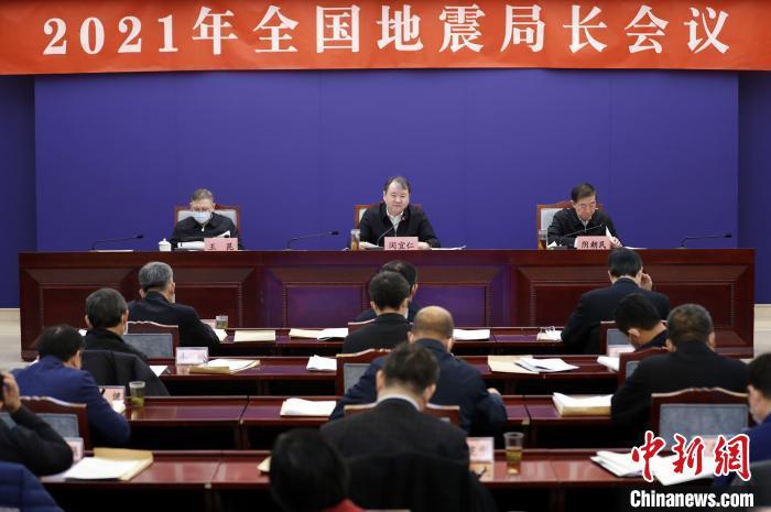 中国地震局:2025年初步形成防震减灾事业现代化体系