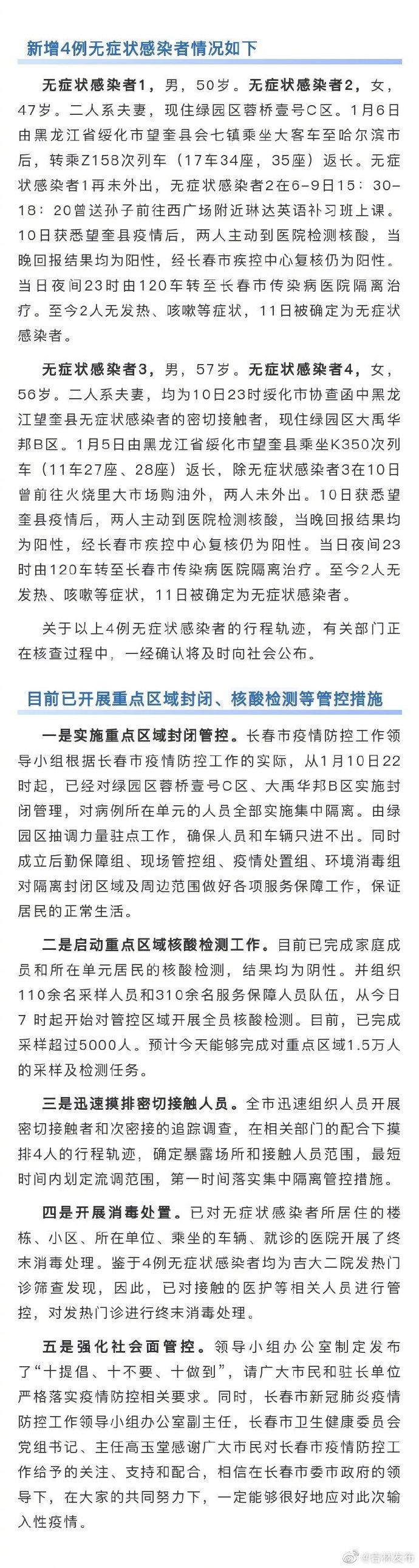 长春市新增4例无症状感染者:为绥化市望奎县来长人员