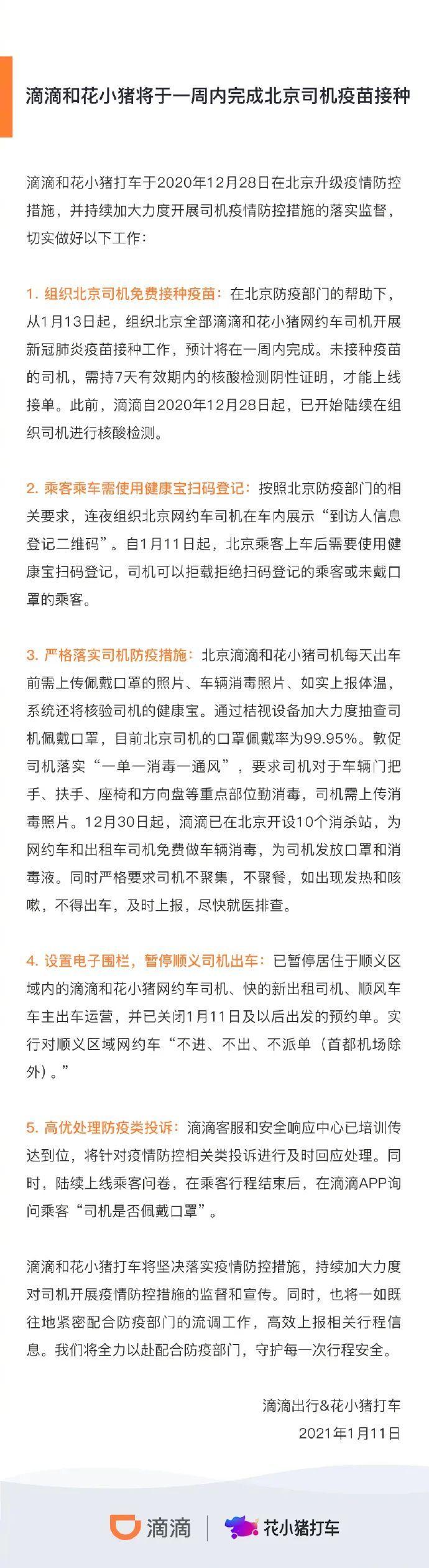 北京一家7口感染,其中1人为网约车司机