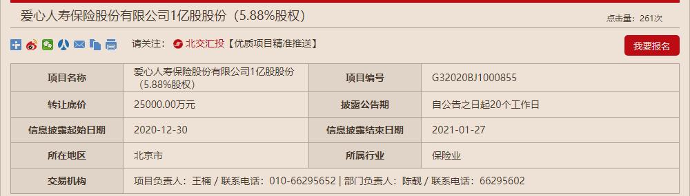 北京保险产业园上市 爱情人寿股权转让底价2.5亿元