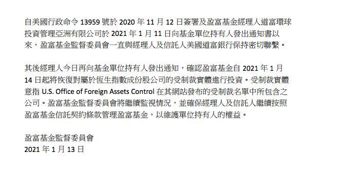 """道富环球怕被炒连忙转态!香港最大ETF基金恢复投资受美""""制裁""""股票 金管局回应"""