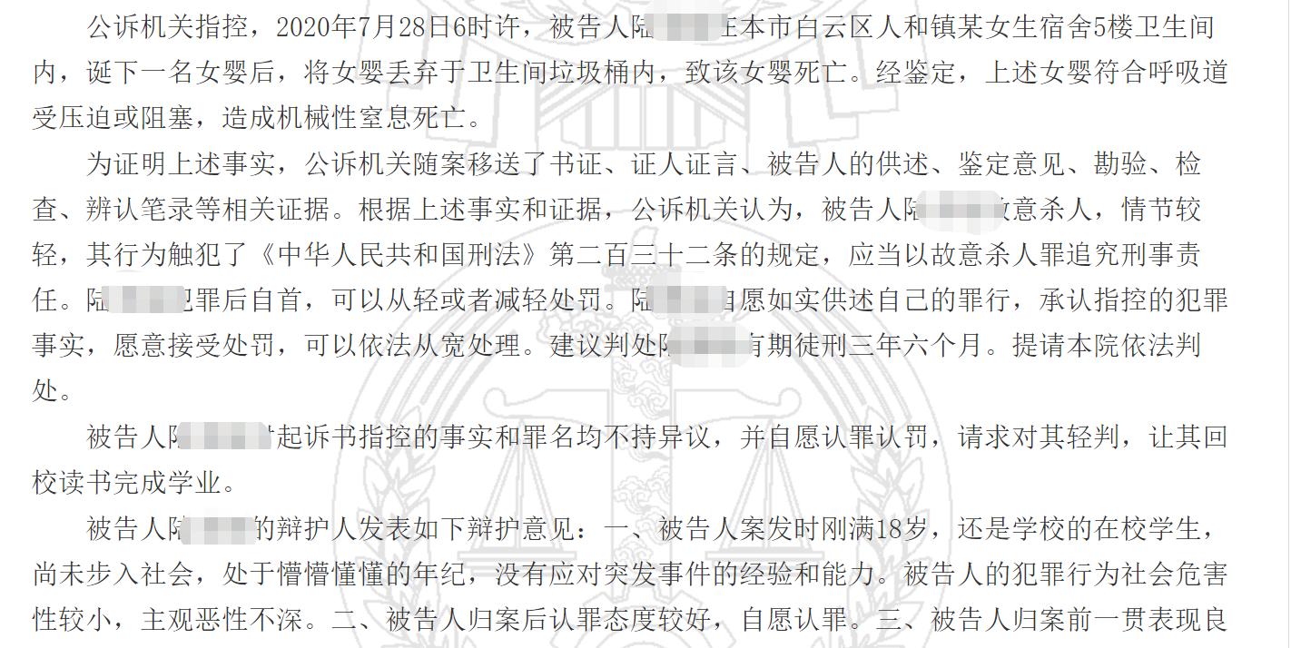 广州一女学生宿舍产女后将其扔进垃圾桶致女婴死亡,一审获缓刑