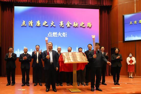 江西清廉金融文化教育基地揭牌仪式在江西财经大学举行
