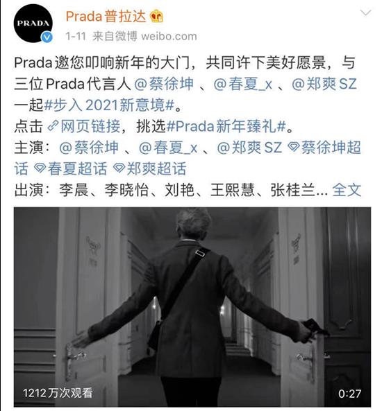 Prada港股续跌3% 代言人郑爽前男友张恒发文回应传闻