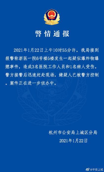 杭州一医院发生疑似爆炸物爆燃事件致4人受伤 嫌疑人被控制