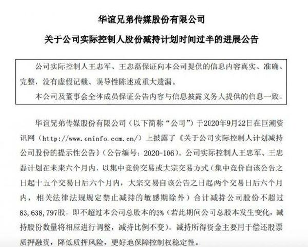 华谊兄弟实际控制人王忠军、王忠磊合计减持1.44%公司股份  仍为公司实际控制人