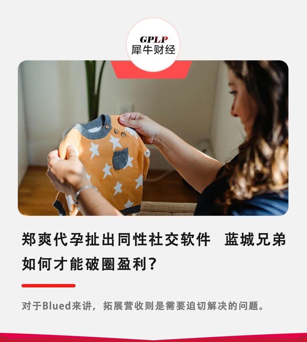 郑爽代孕扯出同性社交软件 蓝城兄弟如何才能破圈盈利?