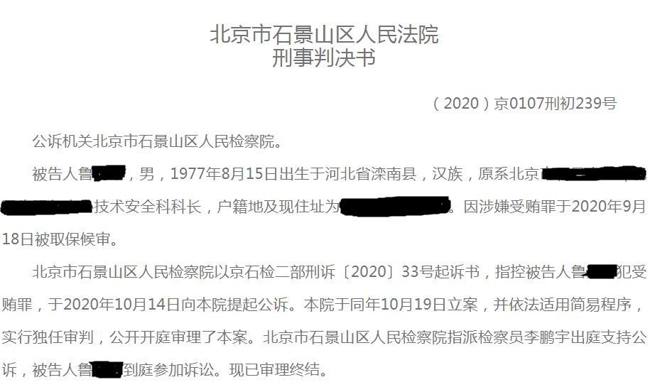 龙马环卫员工行贿再遭曝光:行贿方式多样更隐蔽,为受贿者支付旅游、红木家具等费用