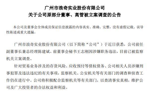 广州浪奇再爆雷,前总经理陈建斌及董秘王志刚因涉嫌职务违法被监察机关立案调查