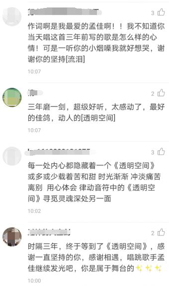 """孟佳《透明空间》酷我音乐独家首发,网友赞""""三年磨一剑"""""""