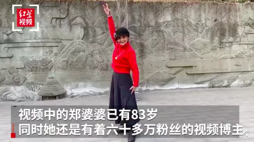 成都83岁奶奶跳舞走秀成网红 你知道有位名人奶奶还改造冰淇淋配方么?