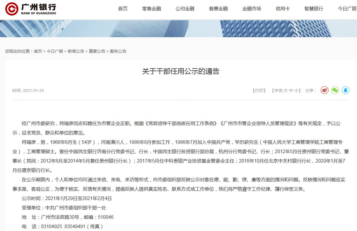 原盛京银行行长肖瑞彦将赴任广州银行