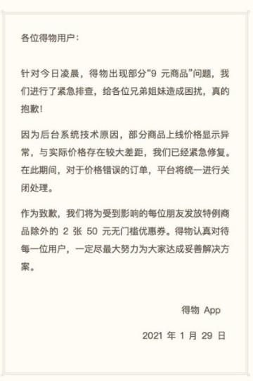 """得物App回应平台""""9元商品"""":系局部技术问题 已对用户进行100元补偿"""