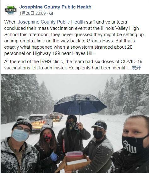 美卫生人员因暴风雪困在路上 为避免疫苗失效就地施打