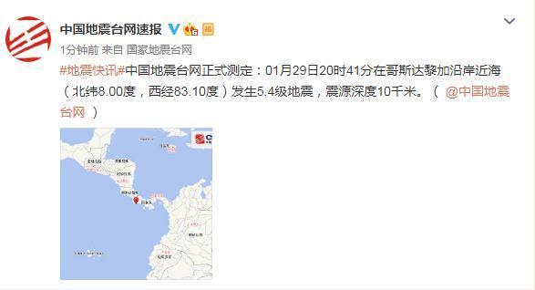 哥斯达黎加沿岸近海发生5.4级地震 震源深度10千米