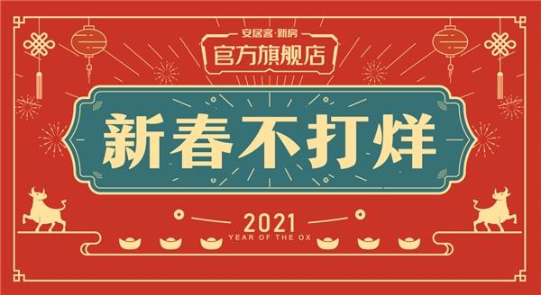 安居客新房官方旗舰店春节不打烊,新春置业季瓜分亿元安居红包