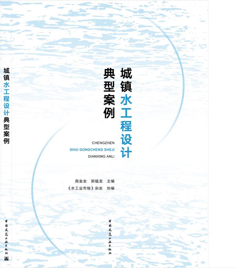 《城镇水工程设计典型案例》:为水事业建设而助力