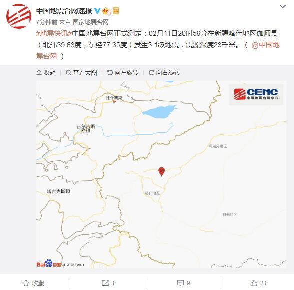新疆喀什地区伽师县发生3.1级地震 震源深度23千米