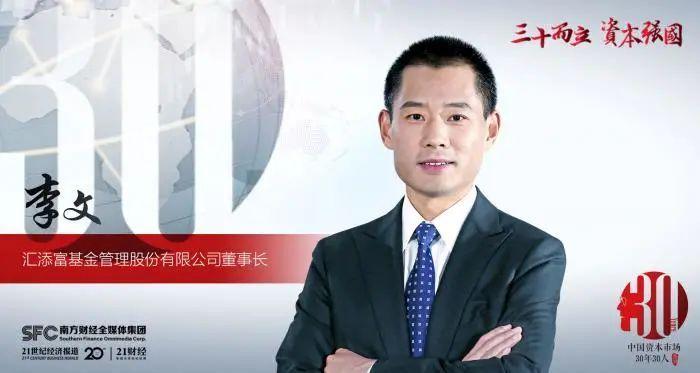 专访汇添富基金董事长李文:公募基金目前的发展仅是开始