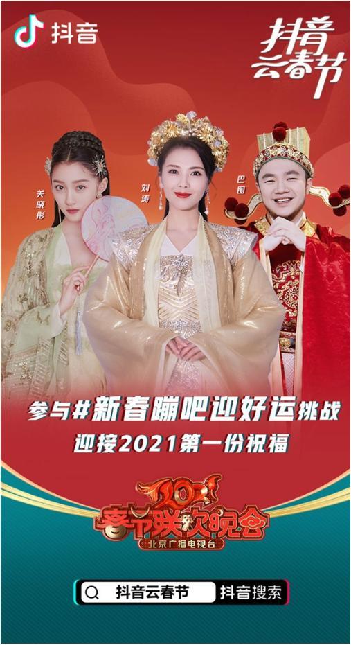 """23家地方卫视花式助力""""云春节"""",抖音成新时代年轻人新年味"""