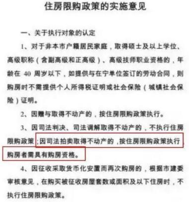 杭州法拍房纳入限购 南京法拍房同样需购房资格