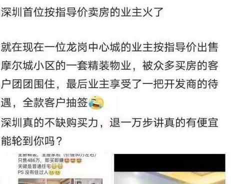 """""""全款抽签买房""""刷屏!深圳首例按参考价卖房诞生?真相原来是这样的…"""