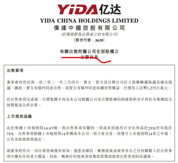 亿达中国债务筹资:12.73亿出售亿达服务100%股权予龙湖