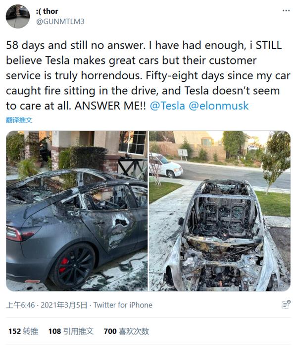 车辆无故自燃 特斯拉售后两月丝毫不关心!车主在线喊话马斯克维权