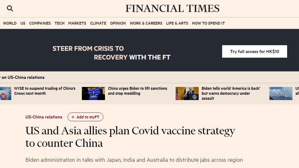 """印度放风:正寻求美日澳投资其疫苗生产,""""抗衡中国疫苗外交"""""""