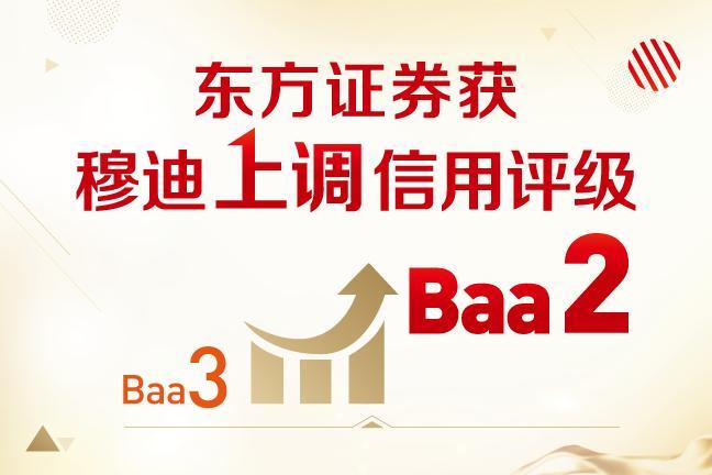 穆迪上调东方证券主体评级至Baa2