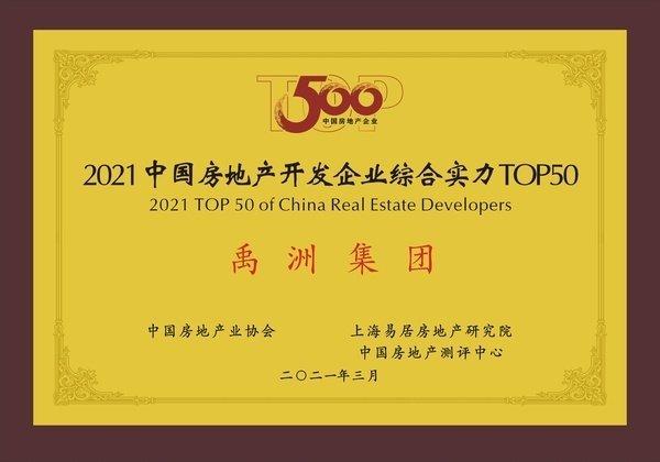 """禹洲集团(01628.HK)荣膺""""2021中国房地产开发企业综合实力TOP50""""位居39"""