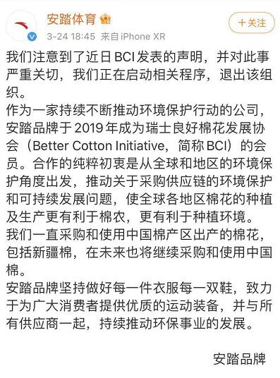 安踏将退出BCI 资金涌入推升股价大涨逾6%