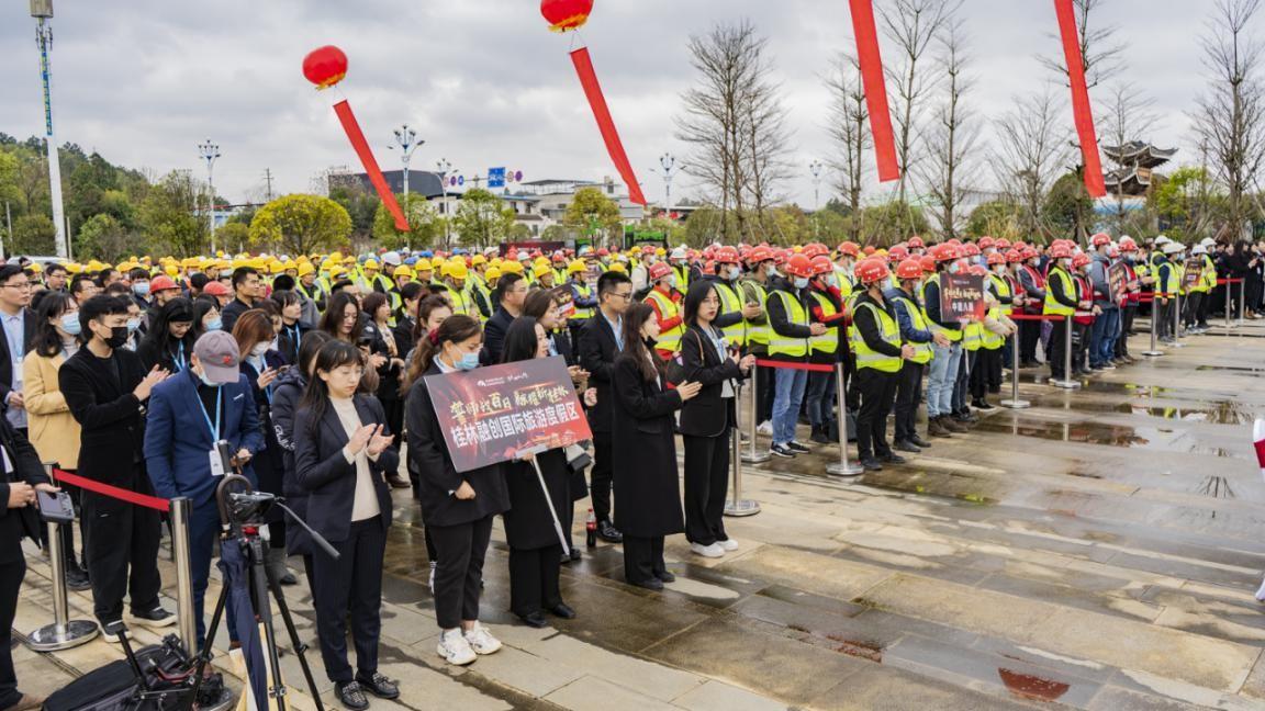 桂林融创国际旅游度假区开业倒计时100天誓师大会隆重举行