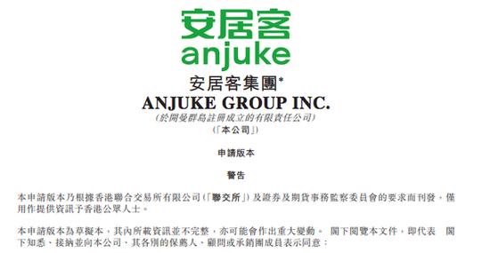 房产信息服务平台安居客提交香港IPO申请腾讯持股14%