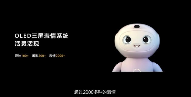 华为推出1+2+N全屋智能解决方案还有一款陪伴机器人