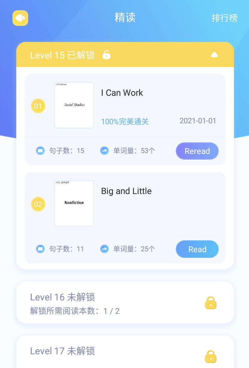 甄成方博士详解iEnglish书籍、精读、学习报告等十大功能插图1