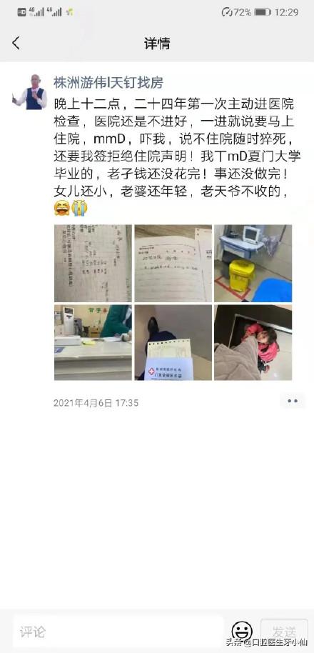 传株洲中伟房产董事长游伟拒绝住院5天后猝死 曾发朋友圈吐槽医院