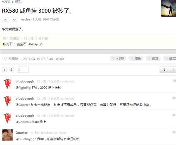 RX 580显卡3000元挂闲鱼被秒 网友:感觉卖便宜了