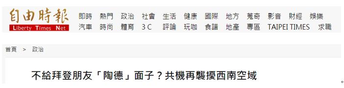 绿媒吐槽:不给拜登朋友面子,解放军军机今天又进入台湾西南空域