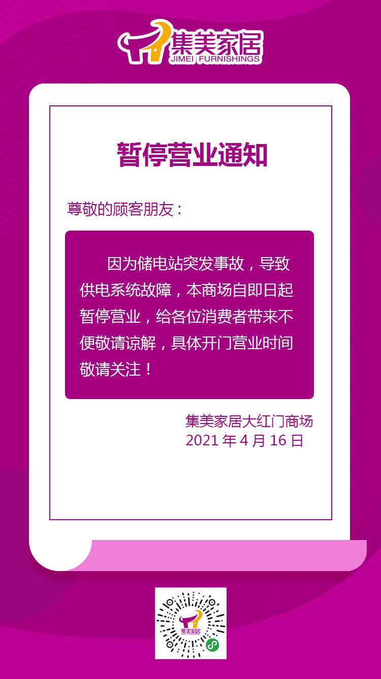 因供电系统故障 北京集美家居大红门商场暂停营业