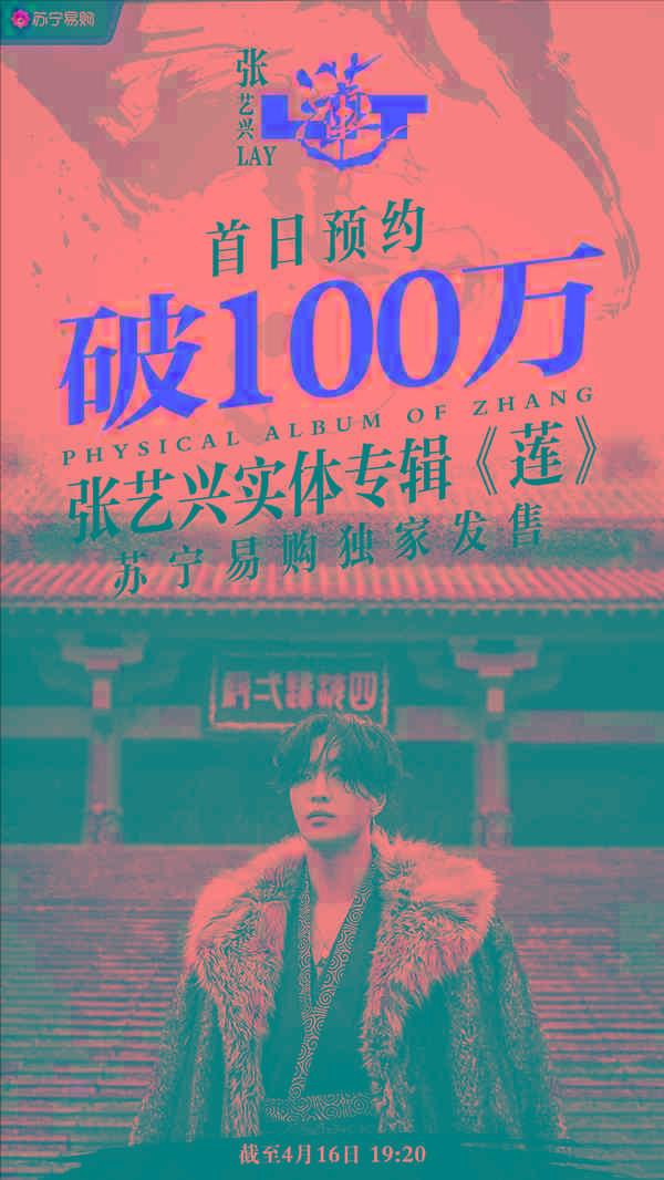 限量78888张!100万人苏宁易购抢购张艺兴专辑《莲》
